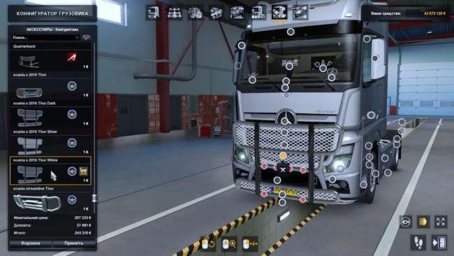 tuning of all trucks 1 37 1